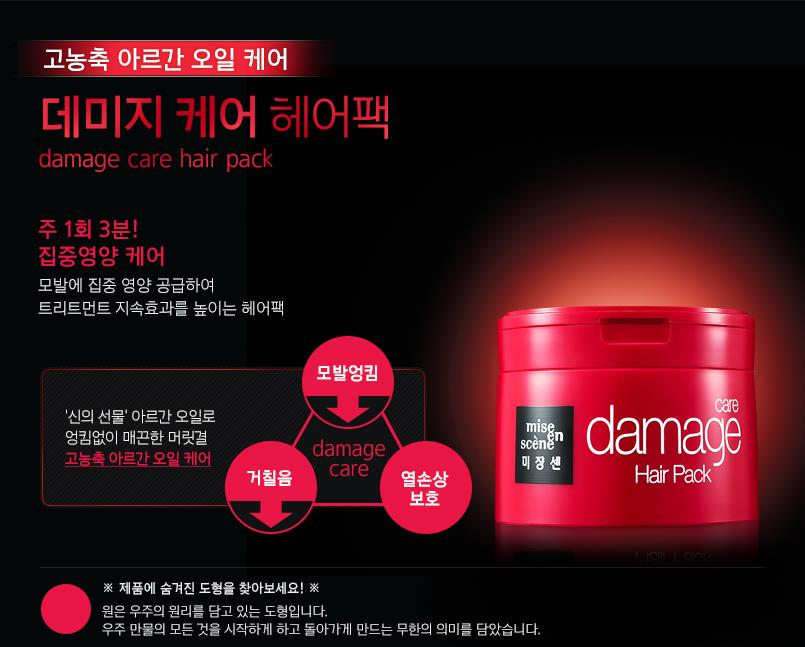 kem u toc mise en scene damage care hair pack han quoc